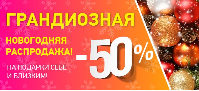 Магазин ФИКС ПРАЙС , новогодние скидки