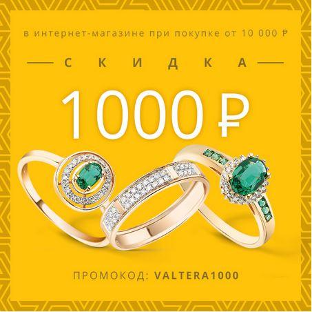 Акции интернет-магазина VALTERA Скидка 1000 руб. по промокоду