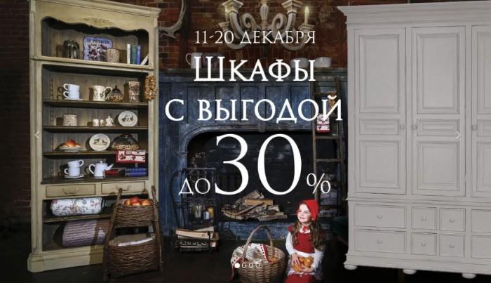 Акции Инлавка с 11 по 20 декабря 2017. Скидка 30% на шкафы