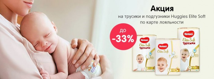 Акции в Перекрестке февраль-март 2019. До 33% на Huggies Elite Soft