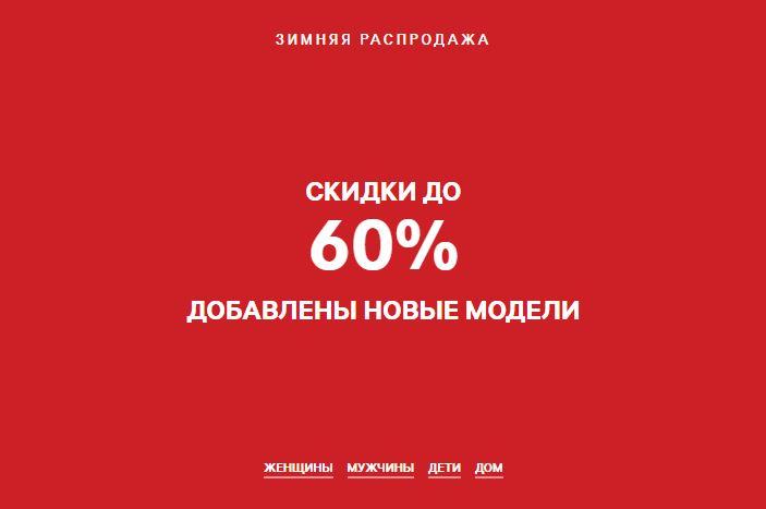 H&M – Скидки до 60% на зимней распродаже