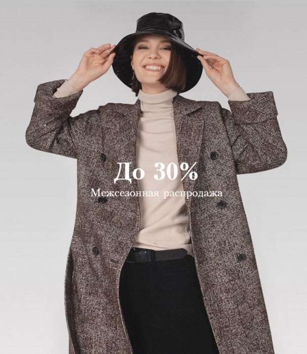 Акции POMPA. До 30% на хиты сезона Осень-Зима 2019