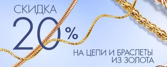 Бронницкий Ювелир - Цепи и браслеты со скидкой до 25%
