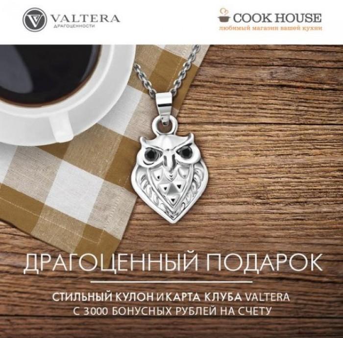 VALTERA - Драгоценный подарок покупателям магазинов COOK HOUSE