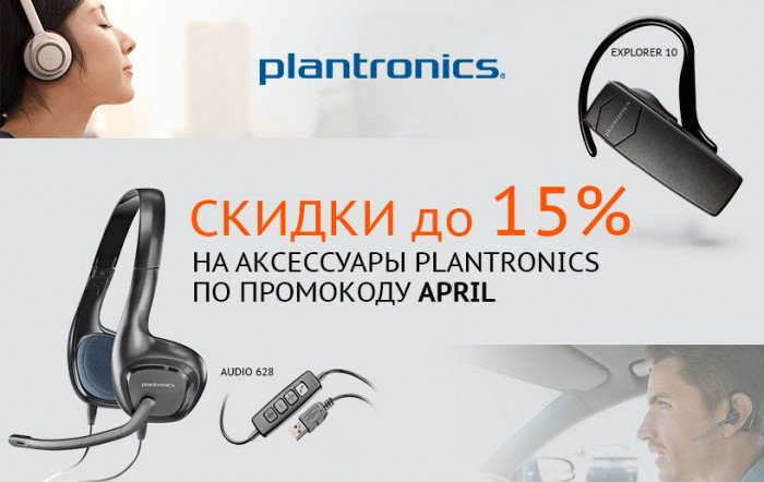 Ситилинк - Скидка 15% на аксессуары Plantronics