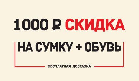 """Акция """"Скидка 1000 рублей  на сумку плюс обувь"""" в Paolo Conte"""