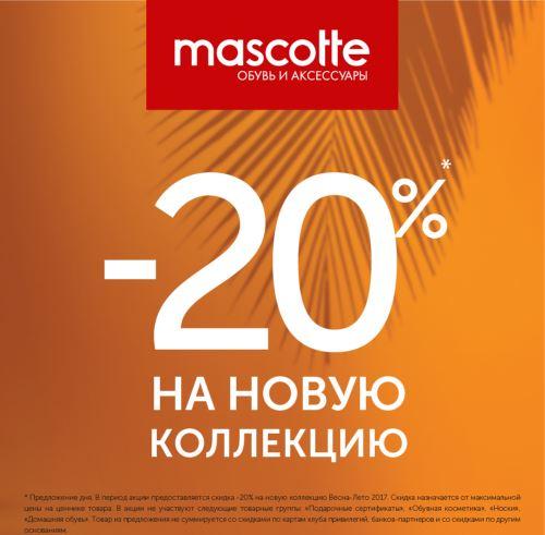 Mascotte - Скидка 20% на новую коллекцию