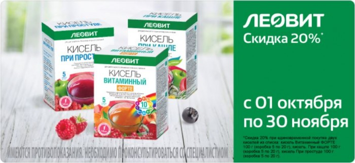Акции Аптеки Ригла октябрь-ноябрь 2018. 20% на кисели Леовит