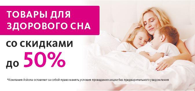 Аскона - Товары для сна со скидками до 50%