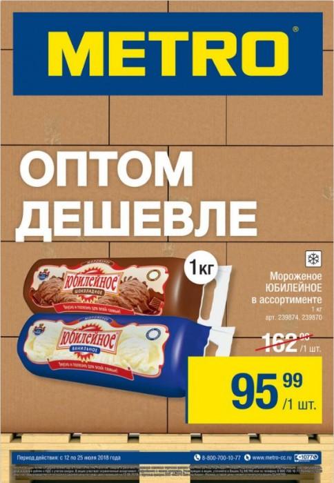 """Каталог МЕТРО """"Оптом дешевле"""" с 12 по 25 июля 2018"""