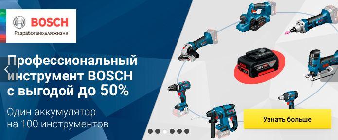 Акции 220 Вольт 2018. 50% на инструмент Bosch