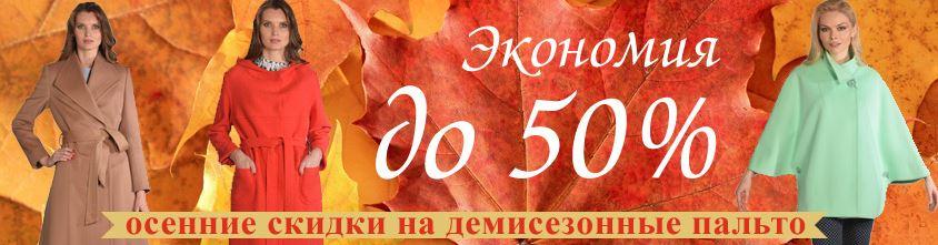 Zimalettо - Осенние скидки 50%