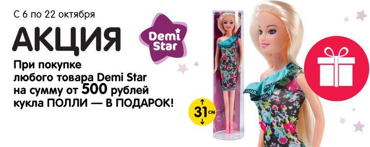 Акция в Детском Мире. Кукла Полли в подарок за покупку товара Demi Star