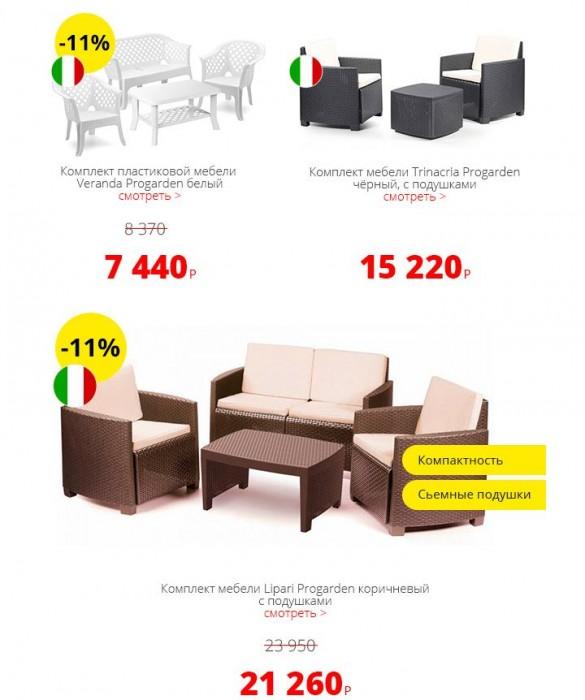 Акции АШАН. Мебель для дачи из Италии со скидками в июле 2017