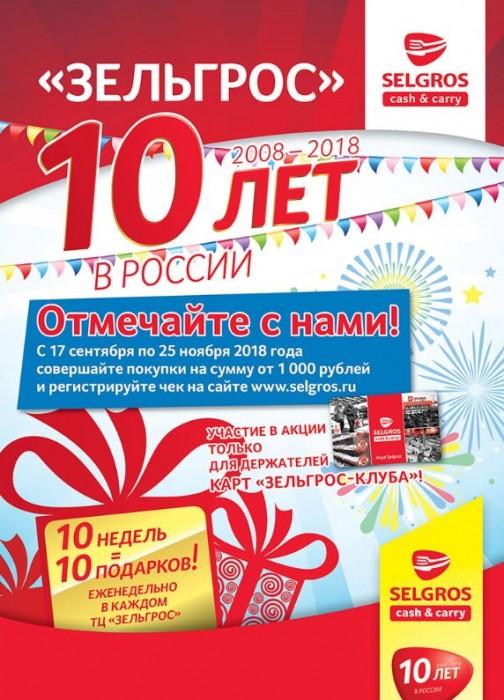 Акции Зельгрос. Розыгрыш призов в честь 10 летия в России
