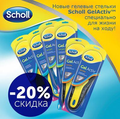 Аптека Первая Помощь - Скидка 20% на гелевые стельки Scholl