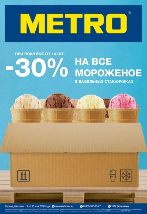 Акции МЕТРО май 2018. Скидки 30% на мороженое