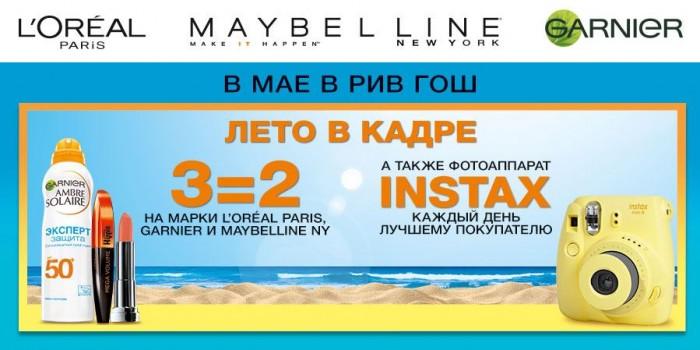 """Рив Гош - Акция """"3 = 2"""" в мае 2017"""