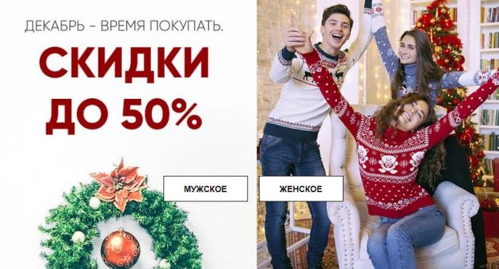 Акции 5 Карманов. До 50% на хиты Осень-Зима 2018/2019