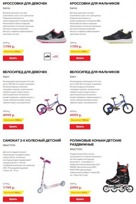 Акции Спортмастер апрель-май 2019. До 30% на одежду и обувь