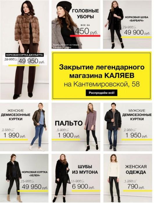 Акции Каляев. Распродажа в связи с закрытием магазина