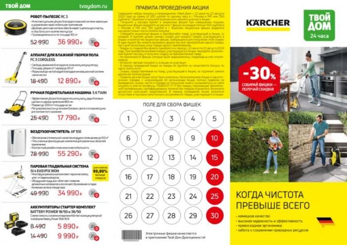 Акции Твой Дом 2020. До 30% за фишки на товары Karcher