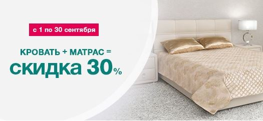 Акции Цвет Диванов сентябрь 2018. 30% на комплект