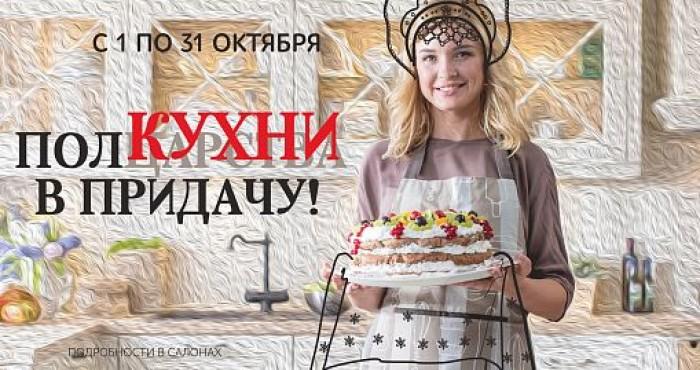 """Акция """"Полкухни в подарок"""" в октябре 2017 в салонах кухни LORENA"""