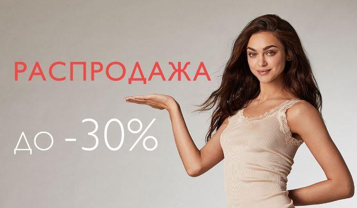 Распродажа в Intimissimi. До 30% на хиты сезона Весна-Лето 2019