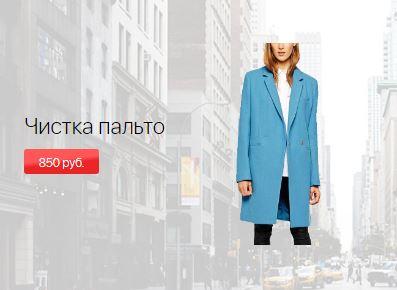 """Акции Диана """"Цена недели"""" на чистку любого пальто"""