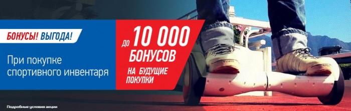 Акция До 10000 бонусов на следующие покупки в магазине Спортмастер