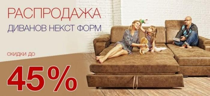 Лазурит - Распродажа мягкой мебели со скидками до 45%