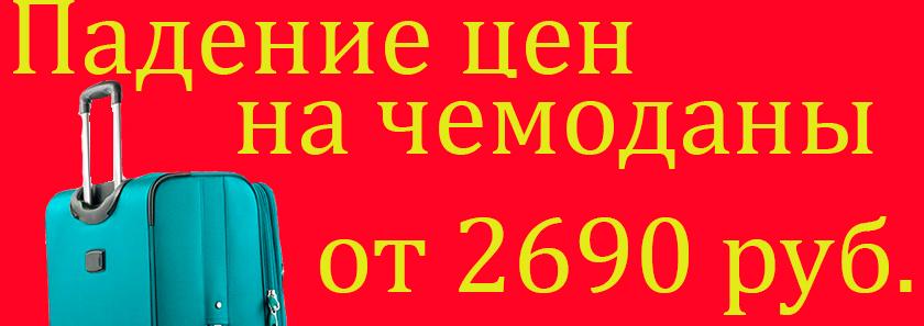 РЕДМОНД- скидки на чемоданы до 50%