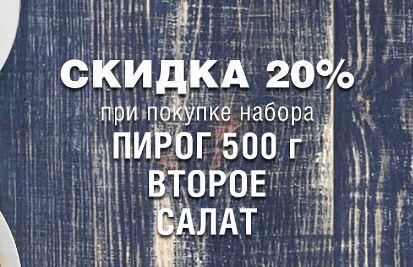 Акции От Палыча. Скидка 20% на набор: Пирог+Второе+Салат