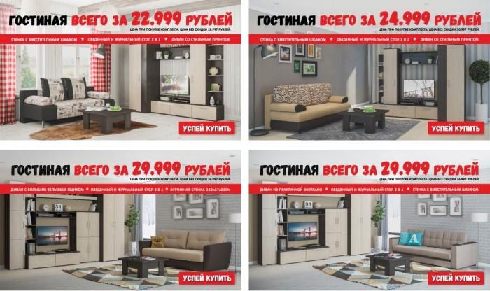 Акции Много Мебели октябрь-ноябрь 2018. Гостиные от 22999 руб.