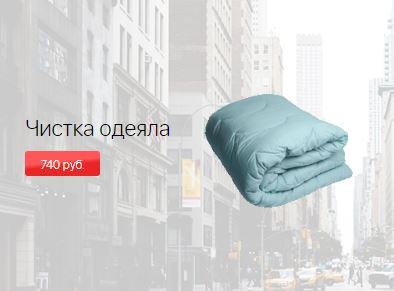 """Акции Диана """"Цена недели"""" на чистку одеяла декабрь 2018"""