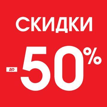 Акции Thomas Munz. До 50% на обувь Весна-Лето 2018