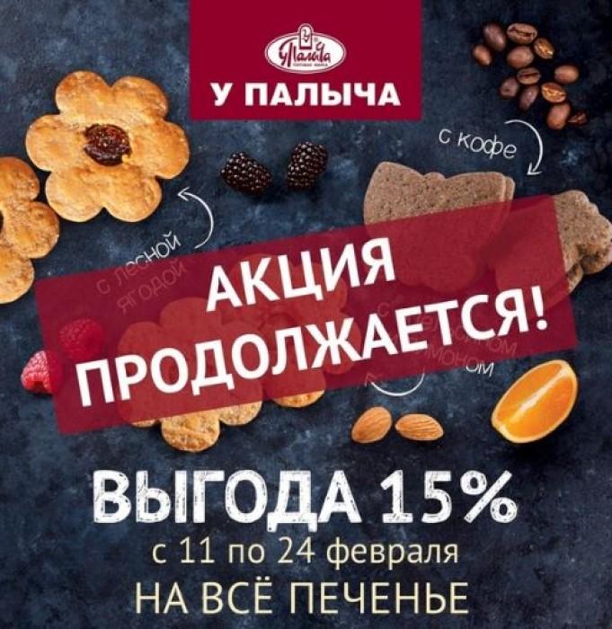 Акции От Палыча сегодня. 15% на ВСЕ печенье к 23 февраля