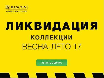 Акция в Баскони с 13 по 30 сентября 2017. Ликвидация коллекций