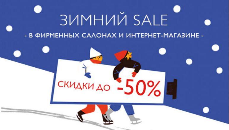 ЛОКСИТАН- Скидки до 50% на зимней распродаже