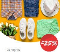 Акции Глобус апрель 2020. До 25% на одежду и обувь
