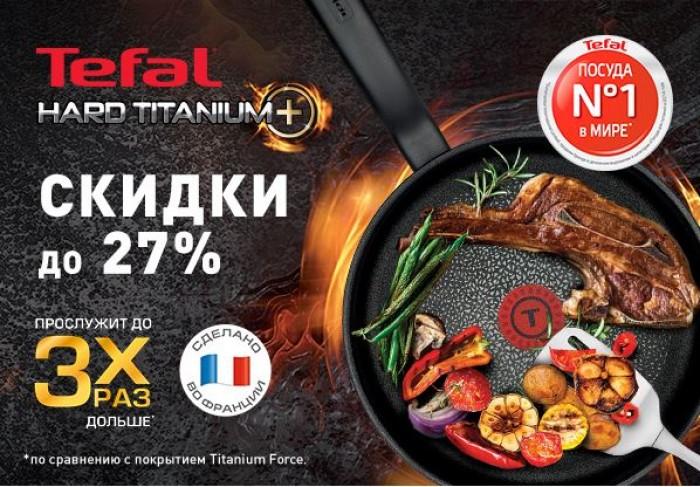 Акции ДНС сентябрь-октябрь 2018. До 27% на посуду Tefal