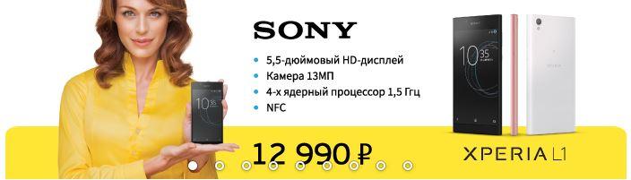 Акции магазина Евросеть. Sony Xperia L1 G3312 по сниженной цене