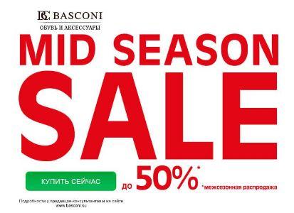 Акция BASCONI сегодня. До 50% на межсезонной распродаже