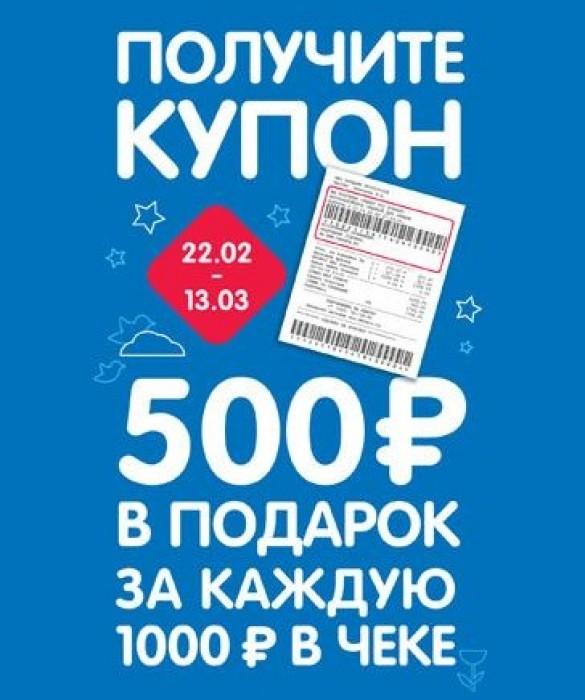 Акции Детский Мир февраль-март 2019. Дарим купон на 500 рублей