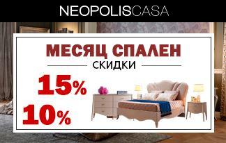 Акции Три Кита март 2019. До 15% на комплект в Neopolis Casa