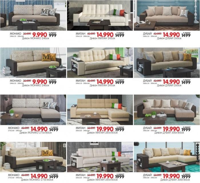 Много Мебели - Каталог с ценами, акции, скидки в мае 2017