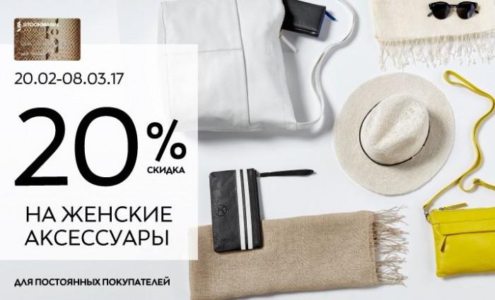 Стокманн - Скидка 20% на женские аксессуары