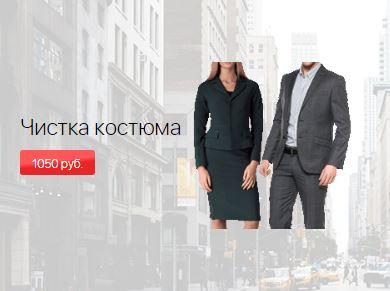 """Акции Диана """"Цена недели"""" на чистку костюма декабрь 2018"""