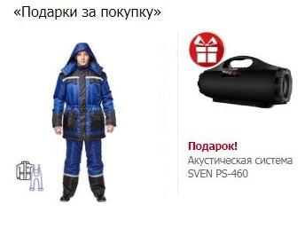 Акции КОМУС 2019. Подарки за покупку спецодежды и обуви